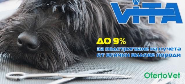 до 9% намаление за подстригване на всякакви породи кучета - цени от 30 до 70 лв.