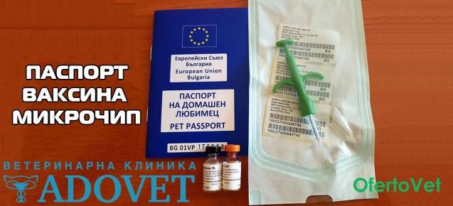 Годишна ваксина + Син паспорт + Микрочип за 45 лв. от ВК Адовет