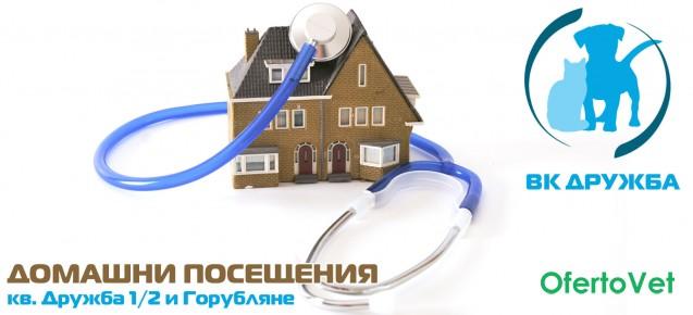 Домашни посещения от ветеринар за кварталите - Дружба 1/2 и Горубляне от ВК